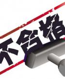 广东省质监局公布2013年手机电池抽查结果:不合格产品发现率为15%
